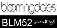 ad1 كوبون ستايلي شوب فعال في اليوم الوطني السعودية خصم يصل 40%