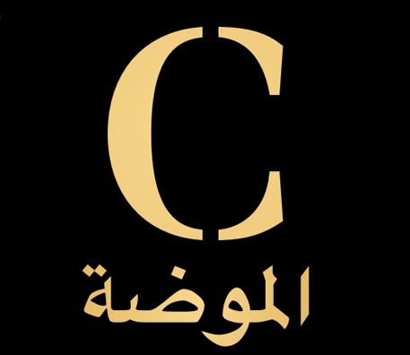 chikcy كوبون ستايلي شوب فعال في اليوم الوطني السعودية خصم يصل 40%