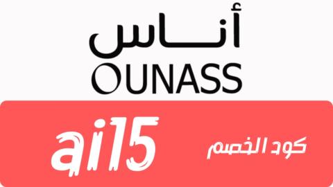 كوبون خصم اوناس AI15