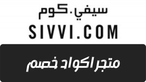 كوبون خصم سيفي السعودية