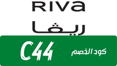 2 كوبون ستايلي شوب فعال في اليوم الوطني السعودية خصم يصل 40%