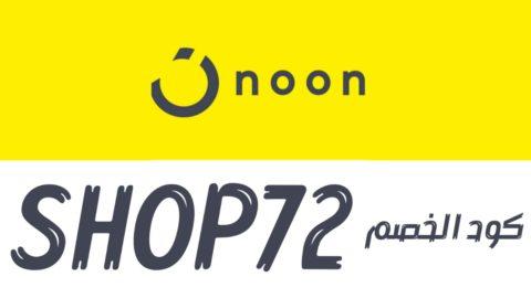 shop72 كوبون ستايلي شوب فعال في اليوم الوطني السعودية خصم يصل 40%