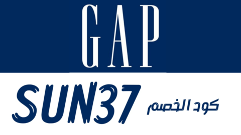كوبون خصم جاب GAP بمناسبه اليوم الوطني السعودي