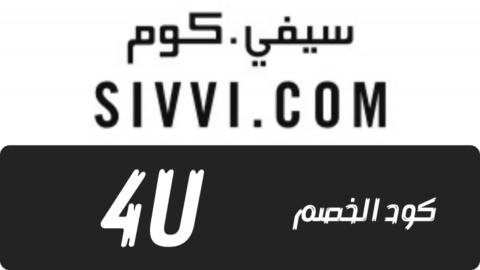 كوبون خصم سيفي اليوم الوطني السعودي