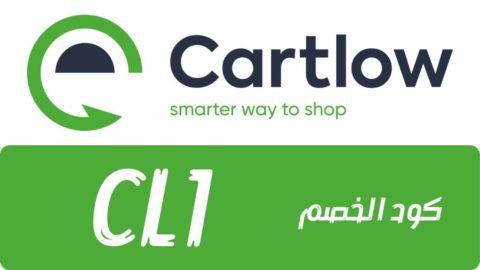 كوبون خصم كارت فلو اليوم الوطني السعودي خصم يصل 10%