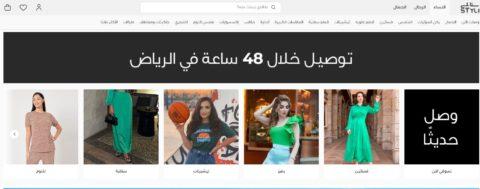 كوبون خصم ستايلي شوب في اليوم الوطني السعودي