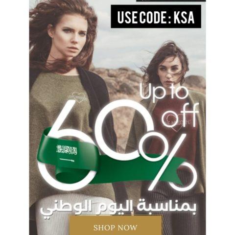 8e2515db 4d85 45d6 b3fd d5c36ce4a46d كوبون ستايلي شوب فعال في اليوم الوطني السعودية خصم يصل 40%